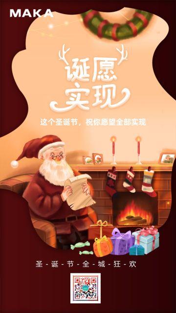 唯美圣诞节节日促销宣传海报