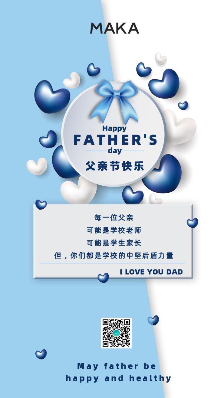 父亲节祝福感恩节日快乐简约清新手机海报