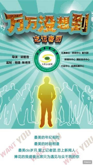 扁平化卡通校园记者团社团协会录制拍摄节目宣传海报