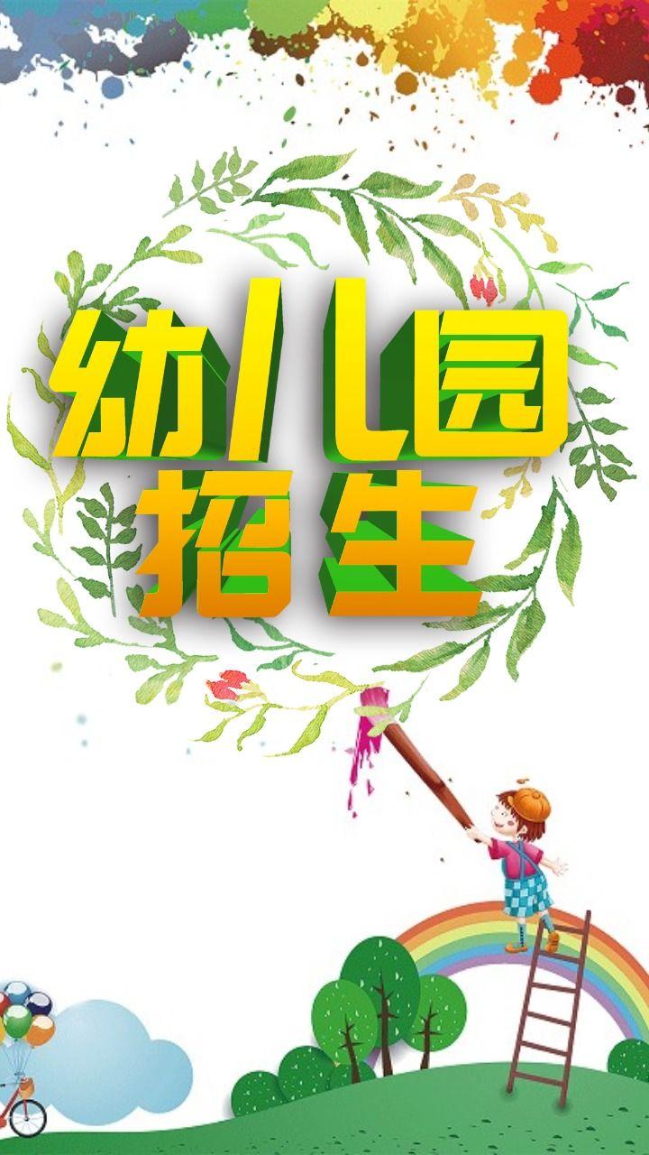 招生海报 幼儿园 幼儿园海报 幼儿园招生