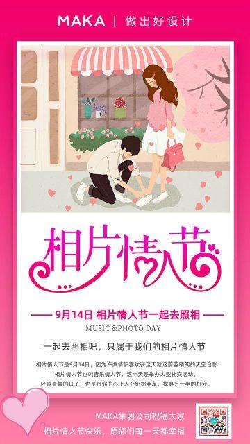 粉色唯美相片情人节日签祝福宣传海报