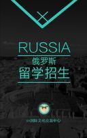 国际留学招生宣传