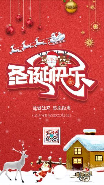圣诞红色喜庆卡通唯美节日促销手机海报
