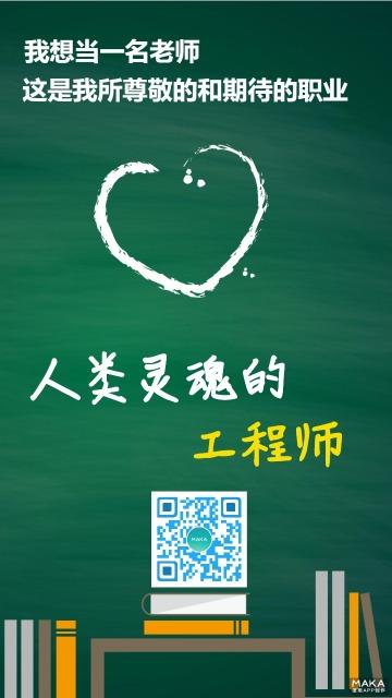 教师节学校、培训机构宣传