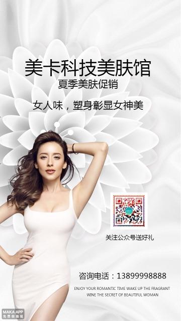 白色美容美体门店宣传促销海报