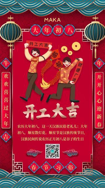 红色中国风正月初八开工大吉手机海报