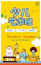 可爱卡通艺术培训班招生暑假班翻页H5