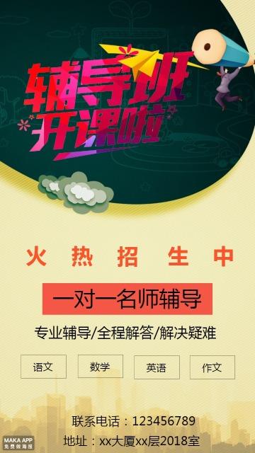 辅导班/各科辅导/培训机构宣传海报