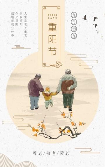 中国风 古典 重阳节  中国传统节日 九月九