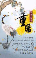 蓝色文艺重阳节节日祝福翻页H5