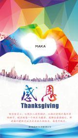感恩节简约扁平企业文化祝福海报