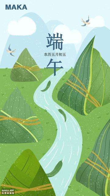 绿色粽子山燕子创意端午节插画手绘卡通河流