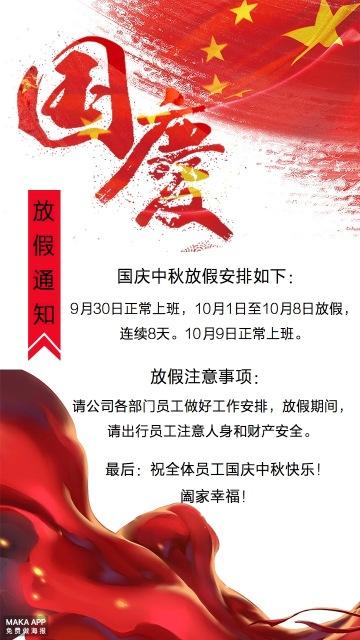 中秋国庆放假通知祝福贺卡