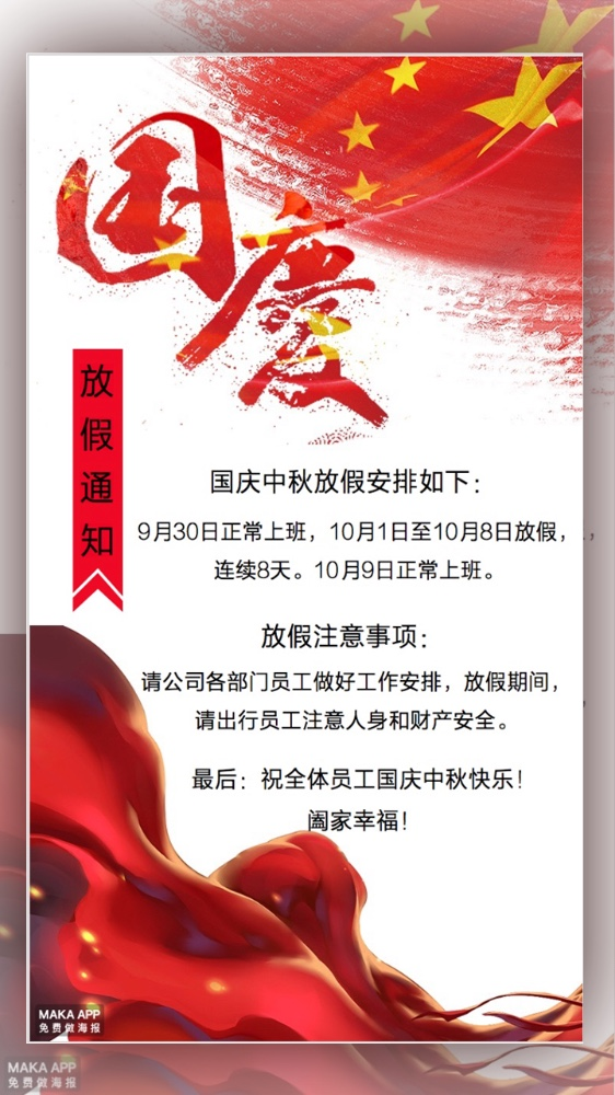 红色中国风中秋国庆放假通知海报