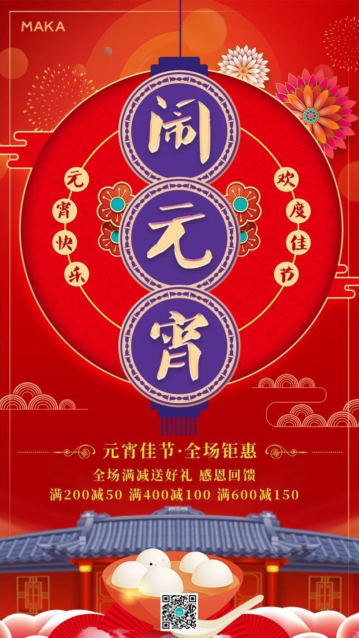 红色喜庆元宵节节日促销手机海报