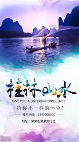中国风水彩风桂林山水旅游宣传海报