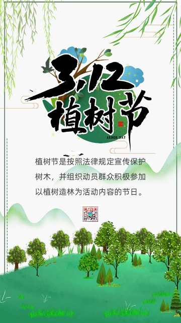 绿色简约大气312植树节知识普及宣传海报