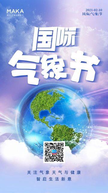 蓝色创意国际气象节节日宣传手机海报