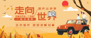 国庆出游简约插画设计风格国庆旅游优惠活动微信公众号封面大图