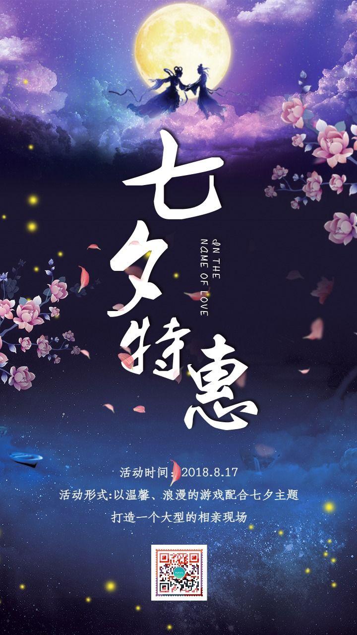 七夕情人节相亲聚惠浪漫七夕节主题打折促销宣传活动单身派对
