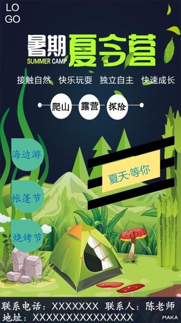 夏令营主题通用宣传海报