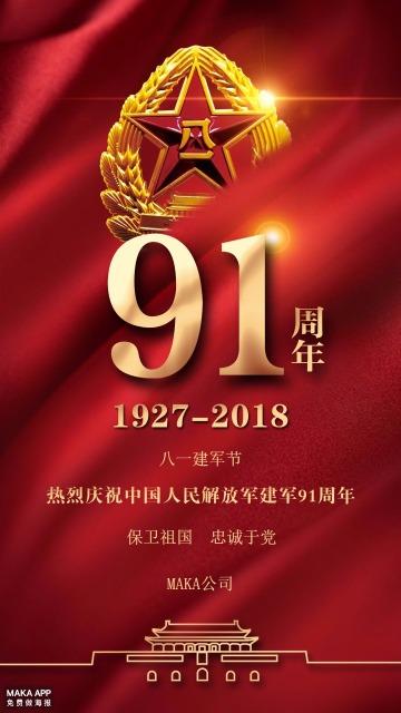 八一建军节海报企业宣传海报八一建军节91周年纪念日