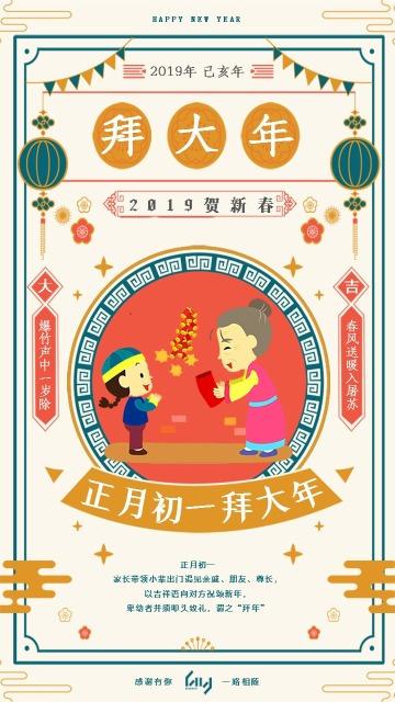大年初一年俗贺卡新年春节祝福手机海报
