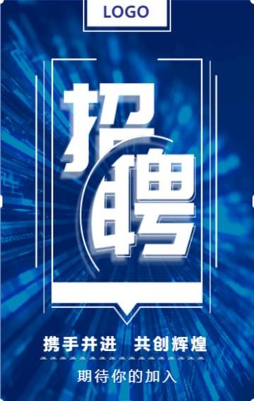 校招招聘企业招聘个性酷炫蓝色科技感互联网招聘模板商家通用H5