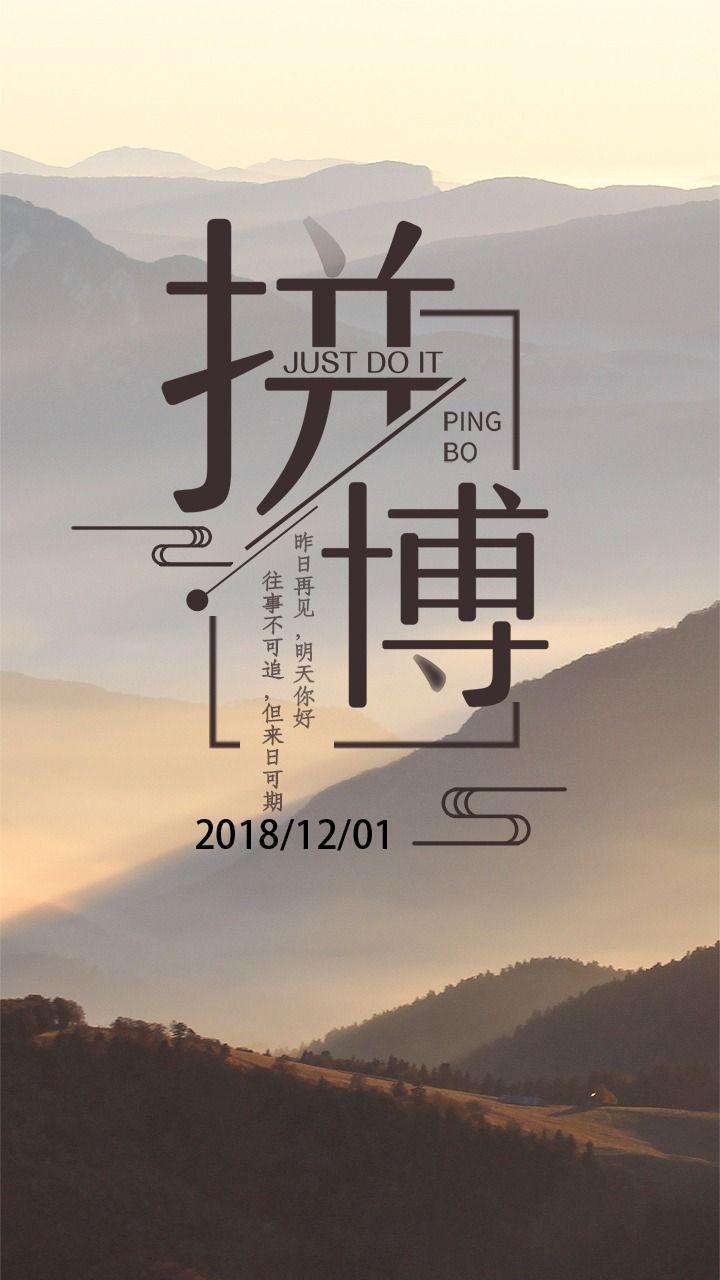 心情日签/励志海报/拼搏