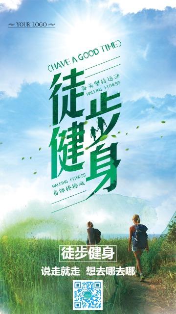 绿色清新自然徒步健身海报