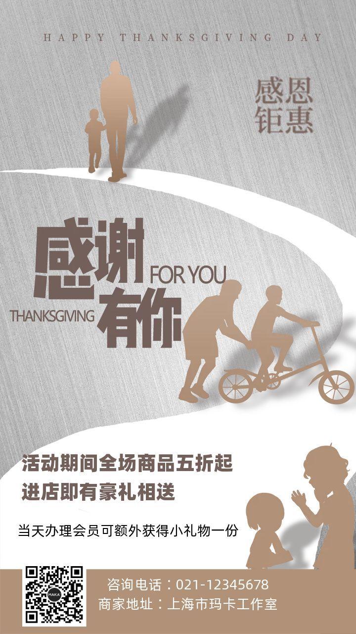 灰色简约感恩节快乐感恩节节日祝福贺卡宣传海报