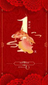 2020鼠年大吉中国风喜庆红色公司新年祝福贺卡 新年倒计时1天海报