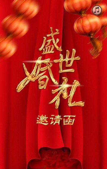 创意喜庆浪漫中国风婚礼邀请函