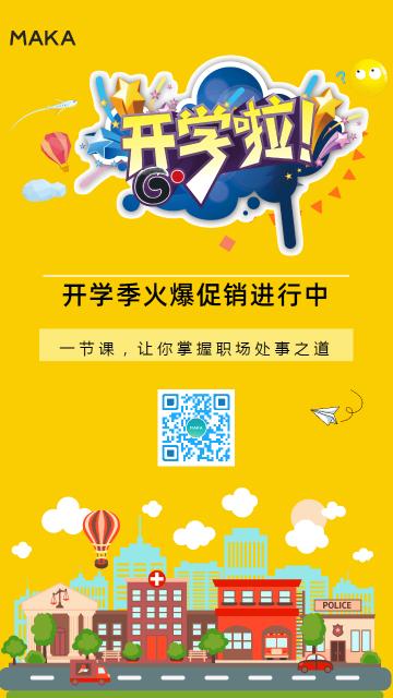 黄色卡通风开学季教育培训秋季招生开学促销宣传海报