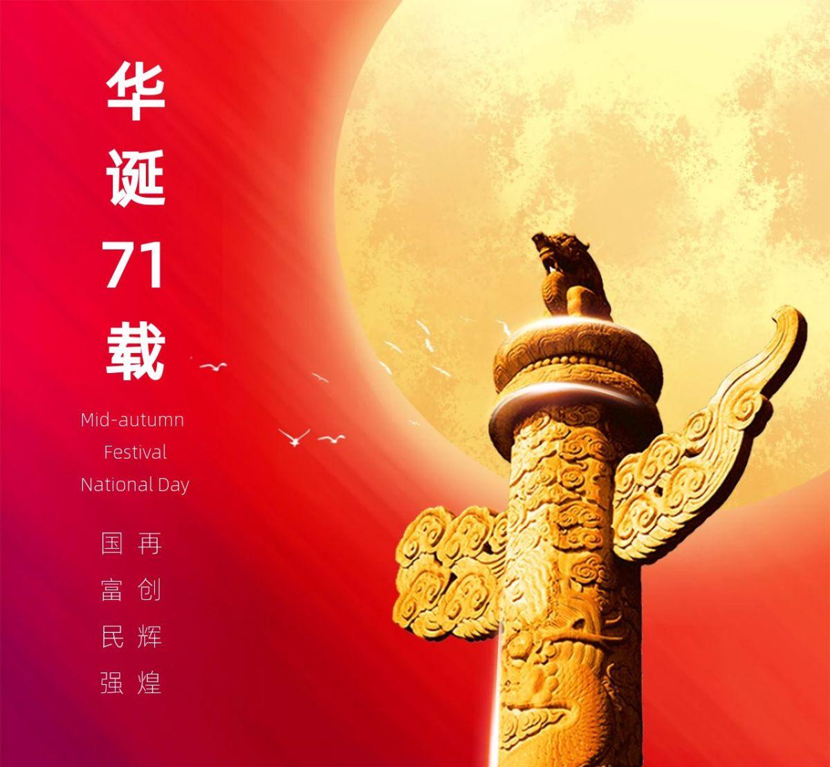红色大气国庆节71周年华诞朋友圈封面