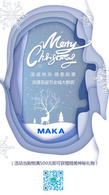 唯美剪纸风圣诞节促销海报