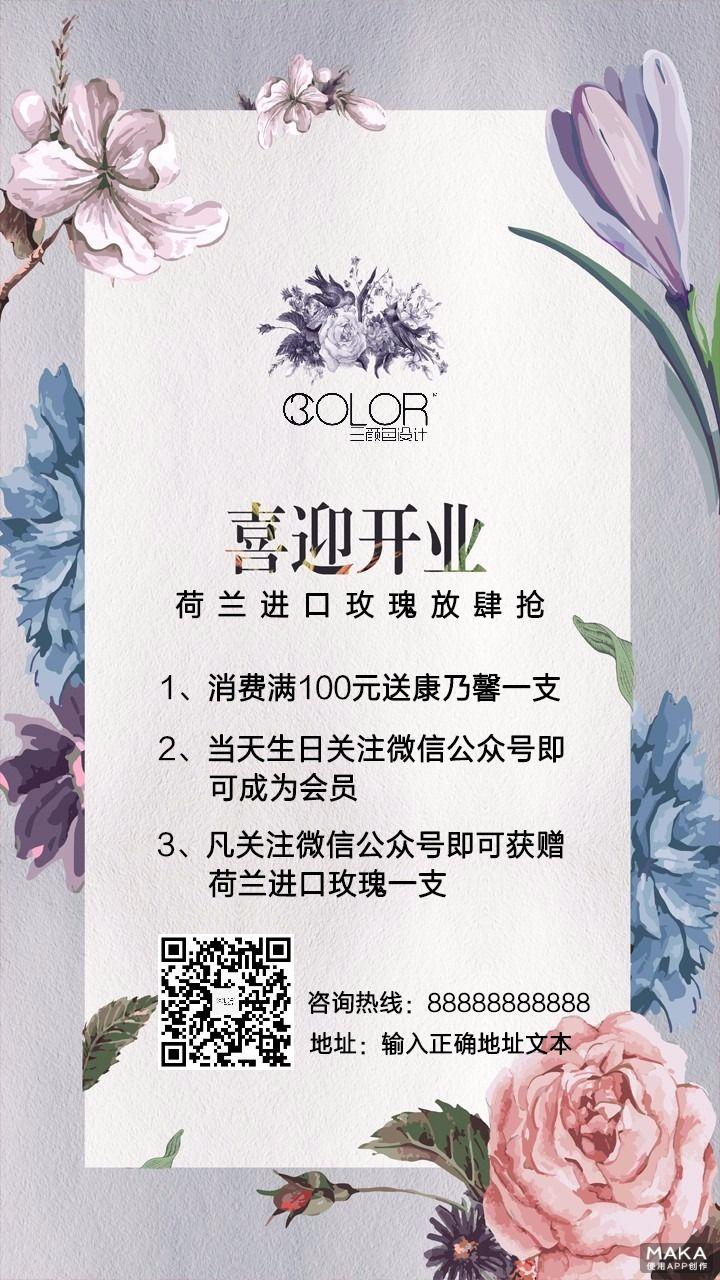 花店开业宣传海报