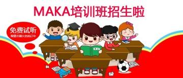 卡通手绘幼儿园招生培训班招生公众号封面图-头条