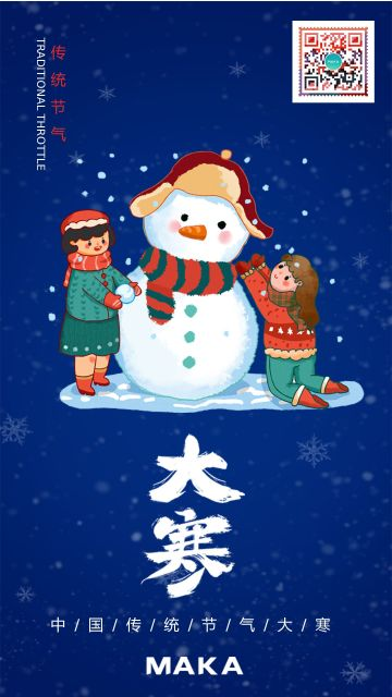 蓝色二十四节气大寒宣传海报