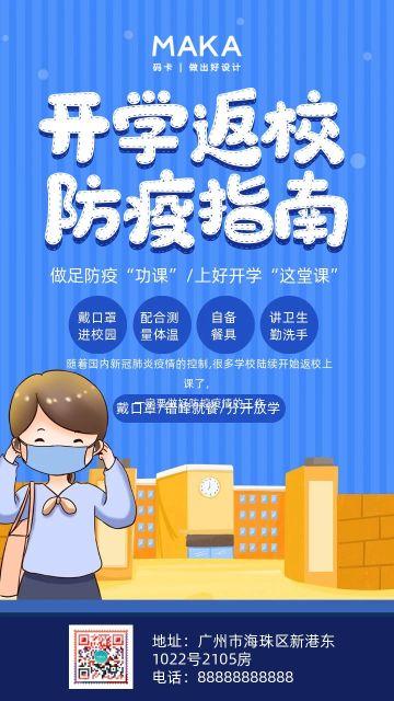 蓝色卡通手绘风开学返校防疫指南手机宣传海报