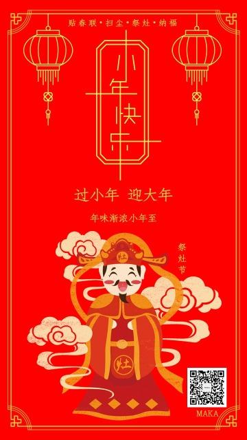 小年夜大红色新中式传统祭灶节海报