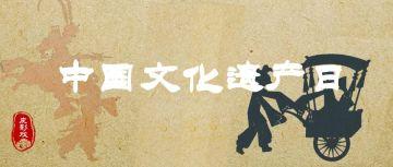 中国文化遗产日 公众号首图
