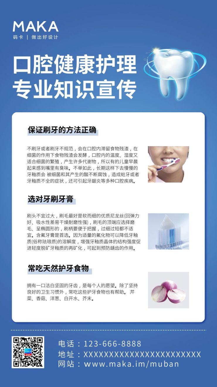 口腔护理专业知识宣传