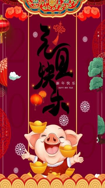怀旧中国风公司元旦祝福贺卡 企业元旦快乐