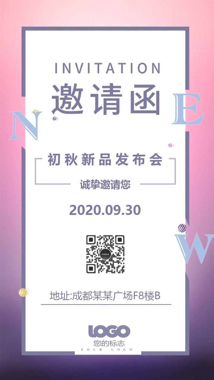 浅紫色清新高端新品发布会邀请函