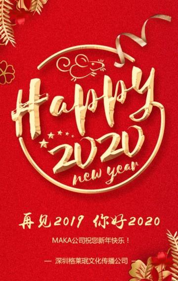2020元旦节红金新年祝福贺卡企业宣传H5