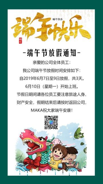 端午节简约风格公司放假通知活动宣传海报模板