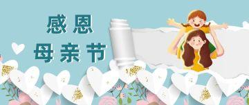 蓝色唯美浪漫感恩母亲节节日促销公众号主图