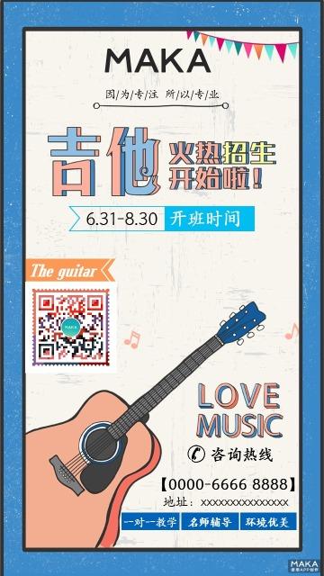 暑假吉他辅导班招生宣传海报可爱蓝卡通版