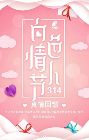 浪漫唯美314白色情人节商家推广促销活动宣传H5